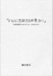 鎌田俊彦著「われに告発する用意あり」書影