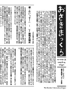 紙版「おさきまっくろ」2号