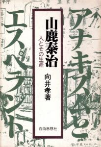 「山鹿泰治——人とその思想 アナキズムとエスペラント」向井孝,自由思想社,1984 書影