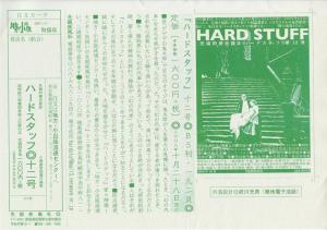 『ハードスタッフ』12号ビラ